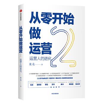 从零开始做运营2(pdf+txt+epub+azw3+mobi电子书在线阅读下载)