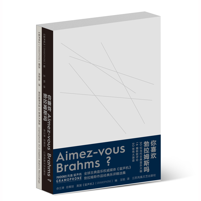 你喜欢勃拉姆斯吗(凤凰·留声机) Aimez-vous Brahms? 全球古典音乐权威媒体《留声机》(GRAMOPHONE) 勃拉姆斯作品 经典乐评精选集 30位当代古典音乐大咖 + 18篇极致评论 + 50张伟大录音
