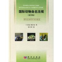 国际动物命名法规(第四版)