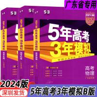 2020B版5年高考3年模拟高考理数 数学理科 专项测试 含2019高考真题 全国卷Ⅰ9787504186256