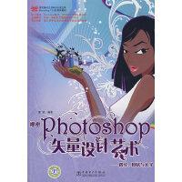 揭密Photoshop矢量设计艺术――路径、形状与文字