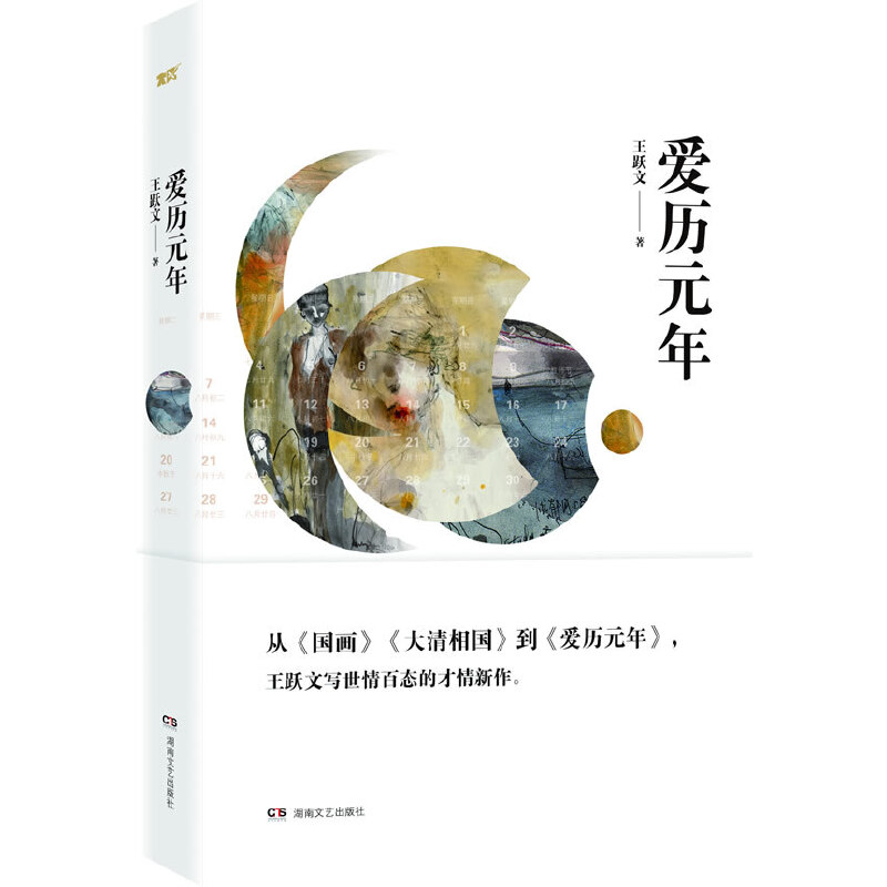 爱历元年(王跃文长篇小说) (2014年度中国影响力图书,第六届鲁迅文学奖《漫水》得主王跃文的**长篇小说!)