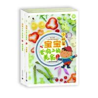 宝宝舌尖上的美食--上海市闵行区幼儿园一日创意食谱集锦
