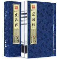 道德经 全集 仿古宣纸线装书籍一函2册 中国古代哲学正版书籍