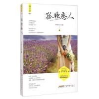 【旧书9成新】【正版现货】孤独恋人 阿娜尔古丽 安徽文艺出版社