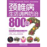 颈椎病生活调养防治800问