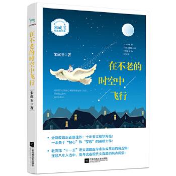 在不老的时空中飞行(pdf+txt+epub+azw3+mobi电子书在线阅读下载)