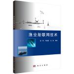 渔业船联网技术