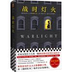 """战时灯火(如果还有什么人让你耿耿于怀,读《战时灯火》也许会让你释怀。 """"金布克奖""""得主翁达杰力作!)(读客外国小说文库"""
