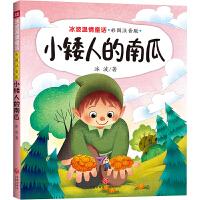 小矮人的南瓜 冰波温情童话 彩图拼音版(童话大师+智慧与幽默并存+获奖作品+部分作品同步教材)
