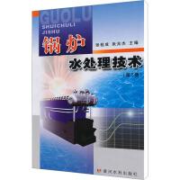 锅炉水处理技术 张栓成 张兆杰