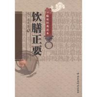 饮膳正要 (元)忽思慧 中国医药科技出版社