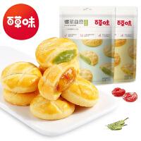 【百草味-爆浆曲奇180gx2袋】烘焙甜品饼干手工网红曲奇休闲零食