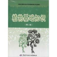 植物基础知识(第2版) 中国劳动社会保障出版社