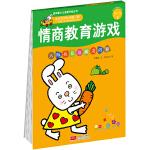 情商教育游戏:3-5岁:人际关系与解决问题