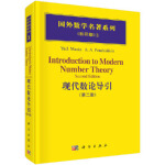 【二手旧书9成新】 现代数论导引(第2版影印版)(精)/国外数学名著系列 (俄罗斯)马宁(Manin,Yu.I.)著