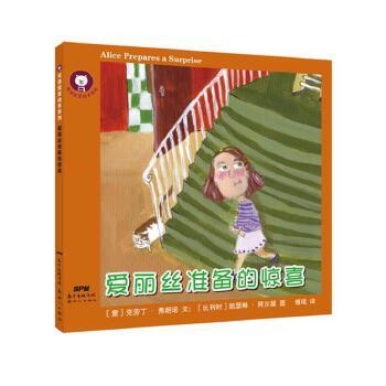 双语宝宝绘本系列:爱丽丝准备的惊喜 中英双语对照,法国教育部课外推荐儿童阅读英语读物,并配有标准英语音频,可以亲子朗读,是适合中国孩子*好的少儿英语读本。