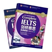 新东方 剑桥雅思高级教程(附练习册及DVD)