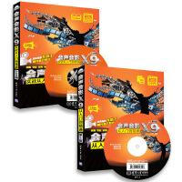 会声会影X9技术大全 从入门到精通 228案例 软件 视频(套装共2册)