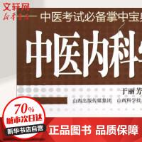 中医内科学 山西科学技术出版社
