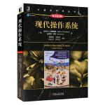 现代操作系统 原书第4版 计算机科学丛书 计算机操作系统教材 操作系统从入门到精通 机械工业出版社