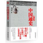 中国通史(精装插图版)
