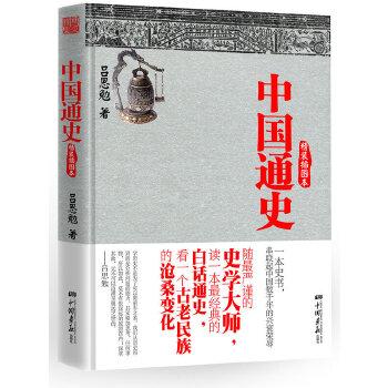 中国通史(精装插图版) 随史学大师吕思勉,读白话通史,看华夏民族的沧桑变化。
