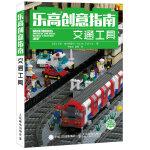 乐高创意指南:交通工具