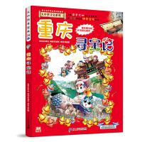 大中华寻宝系列4 重庆寻宝记