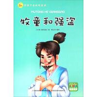 好孩子喜欢的童话--牧童和强盗(彩图注音版) [日] 新美南吉;杨立田 9787553465845
