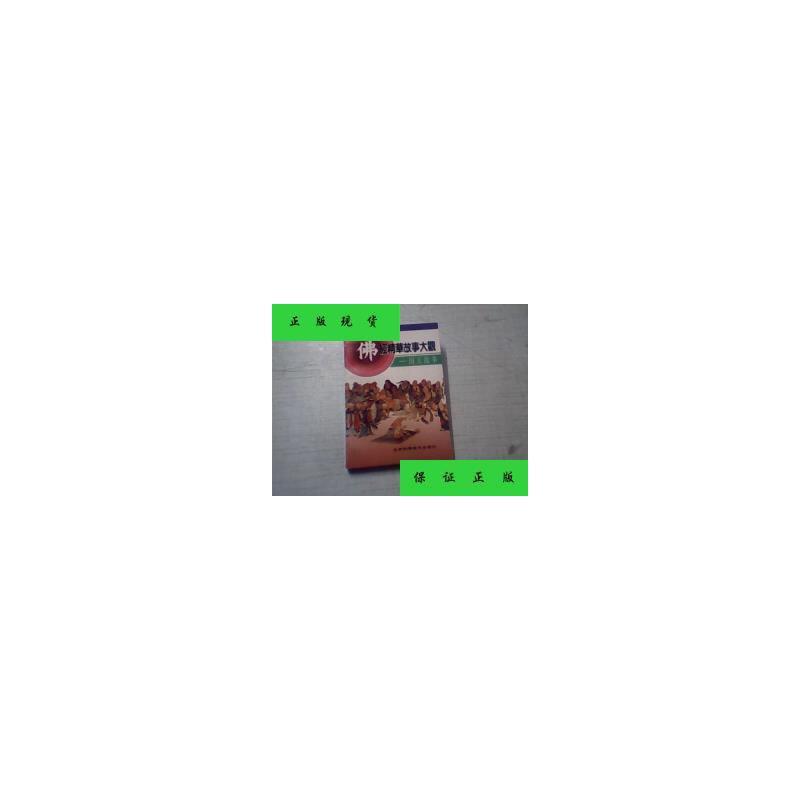 【二手旧书9成新】佛经精华故事大观. 国王故事 /王登云,肖识剑【正版现货,请注意售价定价】