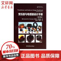 变压器与电感器设计手册(第4版) Colonel We.T.Mclyman