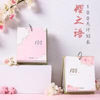 樱花系列100天计划本台历式日历每日程日记本便携学生用可爱少女时间轴百日记事本时间管理