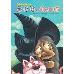 黑婆婆与粉红猫―品格启蒙创作绘本
