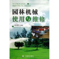 园林机械使用与维修 金盾出版社