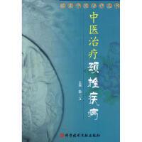 【二手正版9成新】中医治疗颈椎疾病徐三文科技文献出版社9787502362676