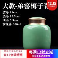 茶�~罐便�y陶瓷茶具普洱茶�~罐陶瓷金�俦�y家用青瓷密封�a罐大�茶�~大茶罐