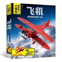 动手做飞机大模型 飞机 超常规尺寸立体拼插模型 7-10岁儿童手工益智智力开发拼装游戏书籍 飞机模型科普百科书 飞机拼插