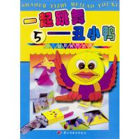 少儿益智美劳游戏5:一起跳舞---丑小鸭
