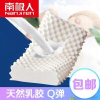 南极人泰国天然乳胶枕头护颈枕颈椎枕枕芯橡胶枕健康枕记忆枕