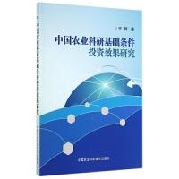 中国农业科研基础条件投资效果研究