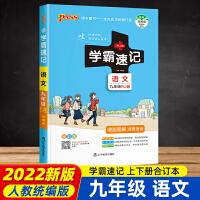 2022新版pass绿卡图书学霸速记语文九年级上下合订本人教版RJ版漫画图解速查速记初中语文学霸速记初三9年级教辅书籍
