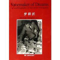 【二手旧书8成新】梦鞋匠 菲拉格慕(Salvatore Ferragamo) 上海画报出版 9787806856109