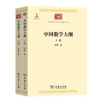 中国数学大纲(全两册) 李俨 著(中华现代学术名著丛书) 商务印书馆