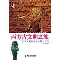 西方古文明之旅:埃及・爱琴海・希腊・罗马