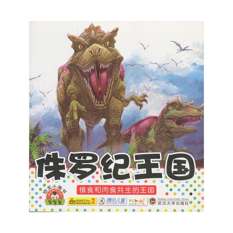 宝宝小画书.侏罗纪王国
