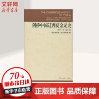 剑桥中国辽西夏金元史907-1368 中国社会科学出版社