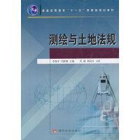 """测绘与土地法规(普通高等教育""""十一五""""国家级规划教材)"""