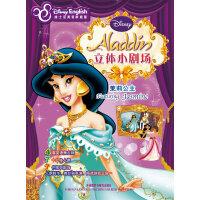 立体小剧场:茉莉公主(迪士尼英语家庭版)――英语舞台剧、手工人偶、换装游戏三合一
