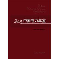2015中国电力年鉴